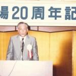 開場20周年記念で挨拶する 阿部 善政理事長