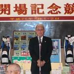 開場50周年記念で挨拶する 加藤 千麿理事長